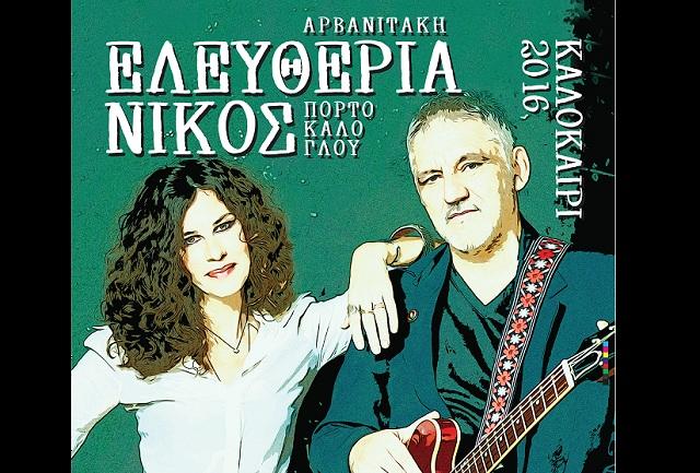 Αναβάλλεται η συναυλία Ελ. Αρβανιτάκη και Ν. Πορτοκάλογλου