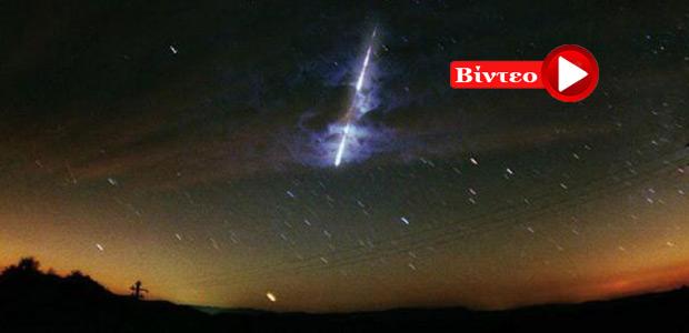 Μετεωρίτης αναστάτωσε την Κύπρο