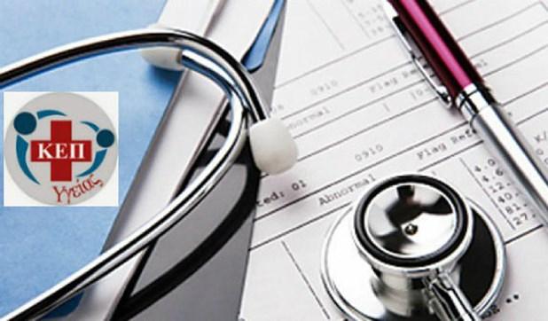 ΚΕΠ Υγείας θα λειτουργήσει στο Δήμο Ρ. Φεραίου