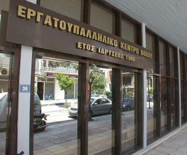 Το Εργατικό Κέντρο Βόλου συμπαρίσταται στην Ενωση Συντακτών Θεσσαλίας