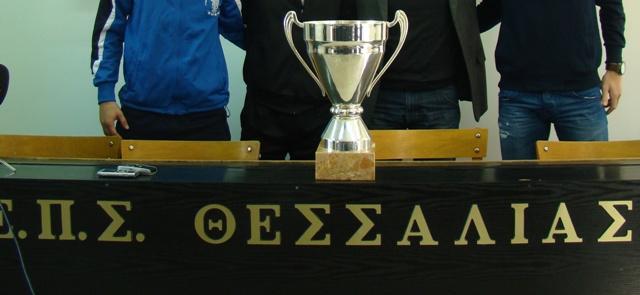 Σέντρα το Σάββατο στο Κύπελλο ΕΠΣΘ