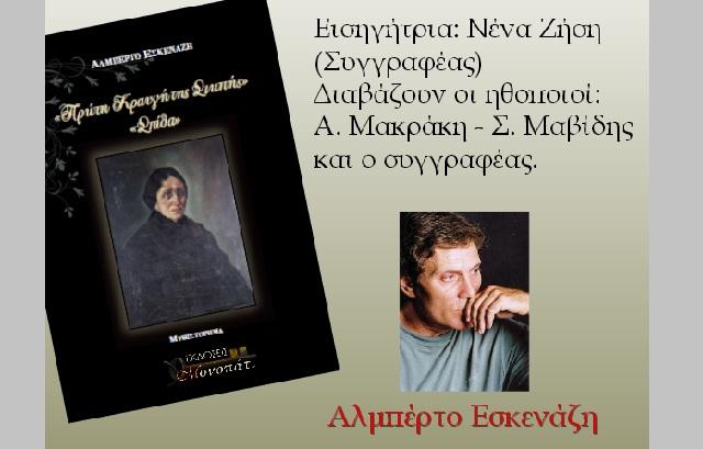 Το νέο βιβλίο του ηθοποιού Αλμπέρτο Εσκενάζη παρουσιάζεται στο Βόλο