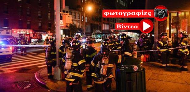 Έκρηξη στη Νέα Υόρκη με 29 τραυματίες