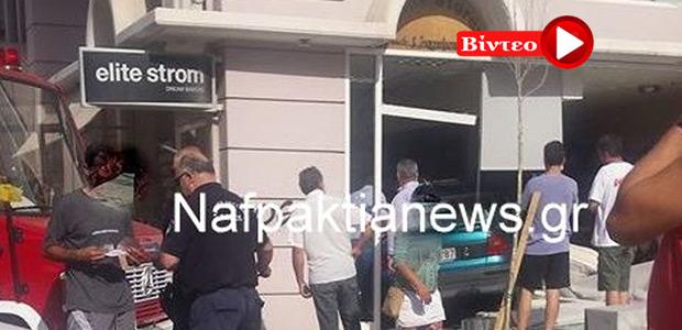 Ναύπλιο: Αυτοκίνητο «καρφώθηκε» σε βιτρίνα καταστήματος