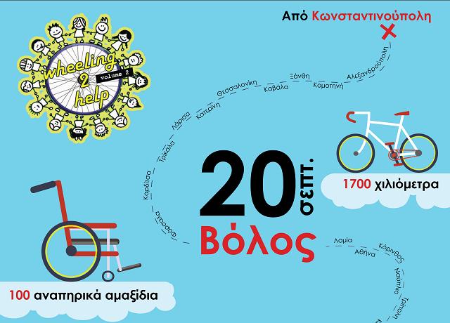 Ο Βόλος υποδέχεται αύριο την ποδηλατική ομάδα Wheeling2help