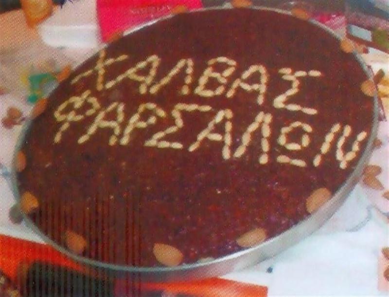 11η Γιορτή Χαλβά στα Φάρσαλα