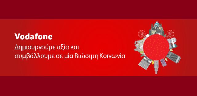 Η Vodafone στηρίζει τους Στόχους Βιώσιμης Ανάπτυξης του ΟΗΕ