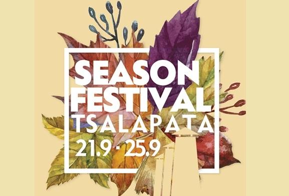 Αυλαία για το 1ο Season Festival στον Τσαλαπάτα