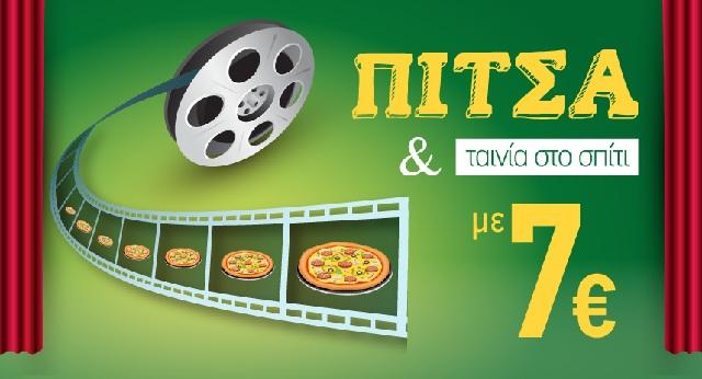 Pizza Fan: Πίτσα και ταινία στο σπίτι με 7 ευρώ