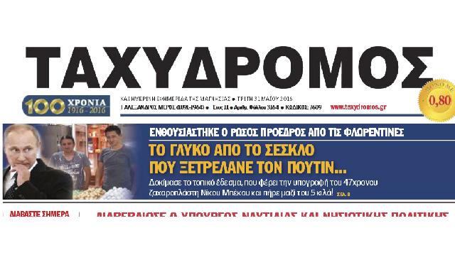 Αφιέρωμα του CNN Greece στις διάσημες φλωρεντίνες του Σέσκλου