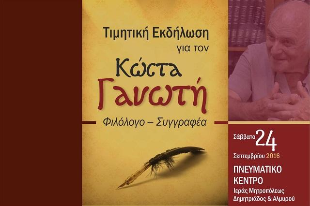 Τιμητική εκδήλωση για τον Κωνσταντίνο Γανωτή, φιλόλογο - συγγραφέα
