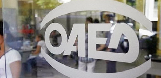 Νέο πρόγραμμα του ΟΑΕΔ για ανέργους νέους