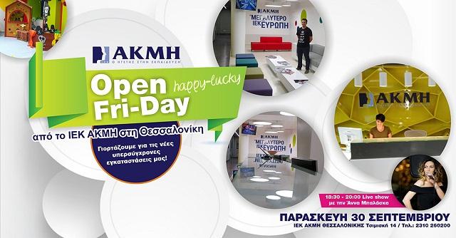 Open happy -lucky Fri-Day, από το ΙΕΚ ΑΚΜΗ στη Θεσσαλονίκη