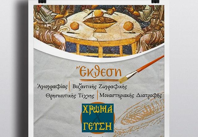 Εκθεση Αγιογραφίας, Βυζαντινής Ζωγραφικής και Θρησκευτικής Τέχνης