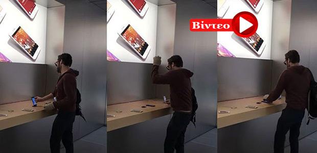 Έξαλλος πελάτης σπάει όλα τα iPhone σε κατάστημα της Apple!
