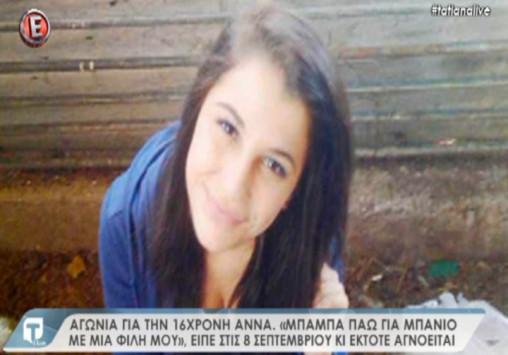 Αγωνία για την εξαφάνιση της 16χρονης Αννας. Τι λένε οι γονείς της