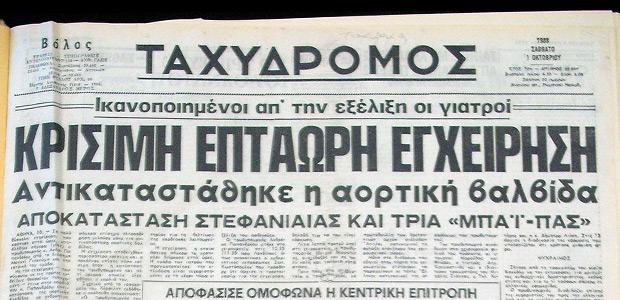 1 Οκτωβρίου 1986