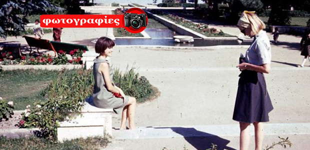 Πώς ηταν το Αφγανιστάν το '60 - Απίστευτες έγχρωμες φωτογραφίες