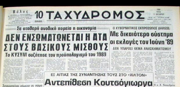 11 Οκτωβρίου 1986