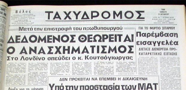 15 Οκτωβρίου 1986