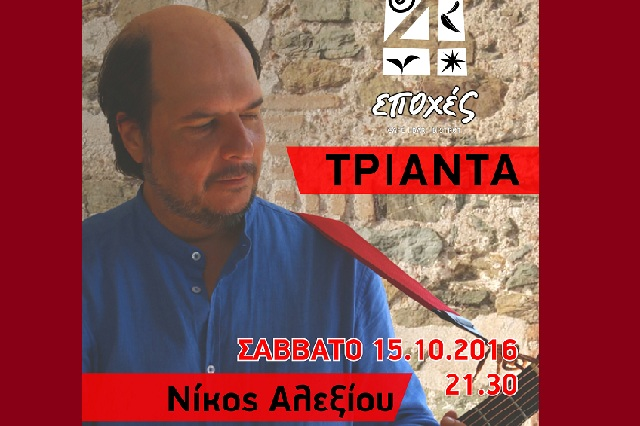 Μουσική βραδιά με τον Βολιώτη μουσικό Νίκο Αλεξίου