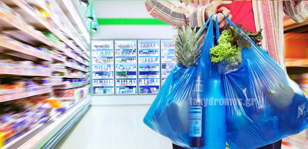 Ερχεται το τέλος της πλαστικής σακούλας