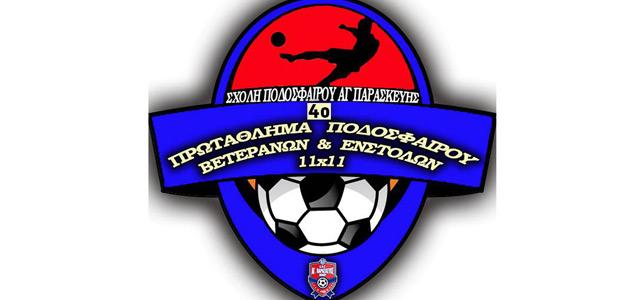 4o Πρωτάθλημα Ποδόσφαιρου Βετεράνων και  Ένστολων 11Χ11