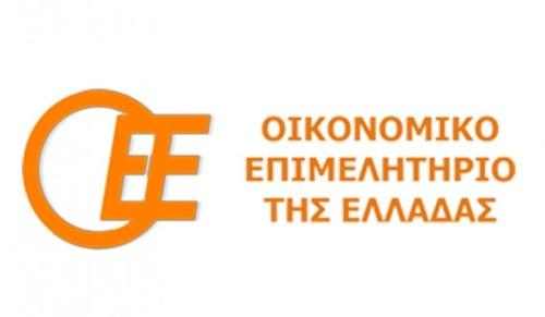 Εκλογές για την ανάδειξη αντιπροσώπων στο Οικονομικό Επιμελητήριο Θεσσαλίας