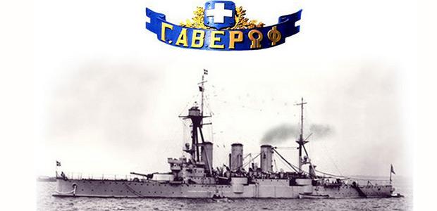 Γρηγόρης Καρταπάνης: ΤΟ Θ/Κ Γ. ΑΒΕΡΩΦ ΣΤΟ ΒΟΛΟ ΤΟ 1929