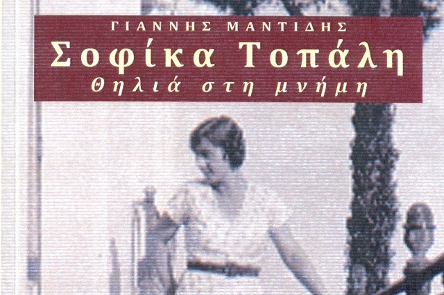 Σοφίκα Τοπάλη, θηλιά στη μνήμη, του Γιάννη Μαντίδη