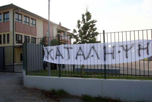 Συνελήφθησαν 10 μαθητές που έκαναν κατάληψη στα σχολεία τους