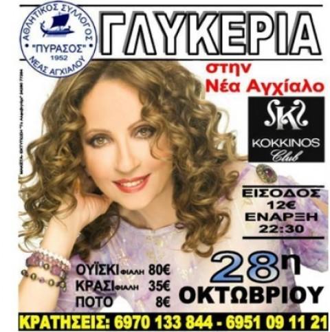 Η Γλυκερία τραγουδάει για τον Πύρασο