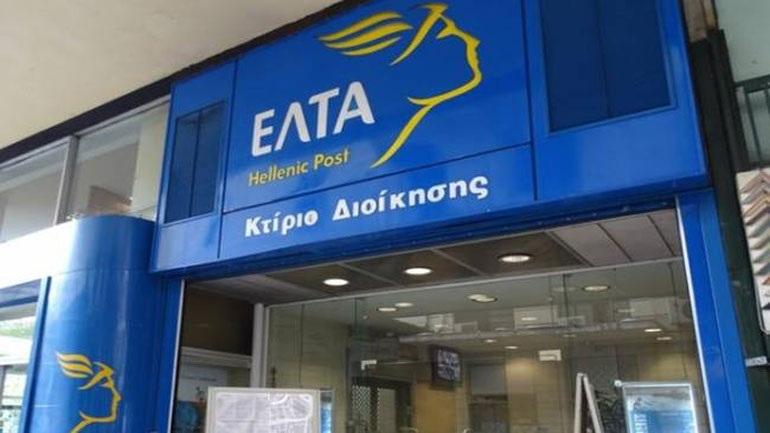 Ληστές για κλάματα: Μπούκαραν με όπλα στα ΕΛ.ΤΑ και πήραν μόλις... 40 ευρώ