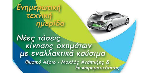Νέες τάσεις κίνησης οχημάτων με εναλλακτικά καύσιμα