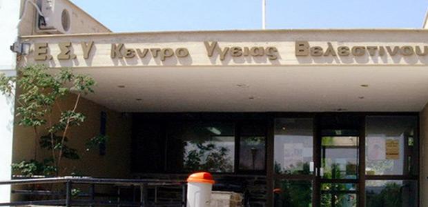 Υποστελεχωμένο το Κέντρο Υγείας Βελεστίνου