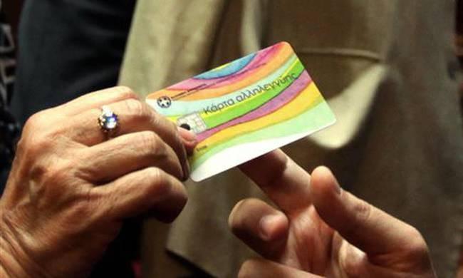 Επίδομα Ενοικίου και Κάρτα Σίτισης: Η επόμενη δόση