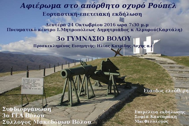 Εκδήλωση για το Οχυρό Ρούπελ από τα 3ο Γυμνάσιο - 3ο Λύκειο Βόλου