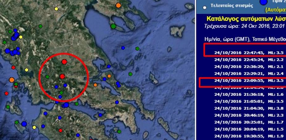 Δύο σεισμικές δονήσεις 3,5R στο Καρπενήσι