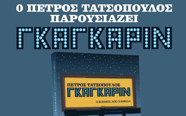 Ο Πέτρος Τατσόπουλος παρουσιάζει στο Βόλο το βιβλίο του