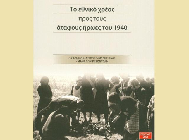 Εκδήλωση σήμερα για τους 7.976 πεσόντες του 1940