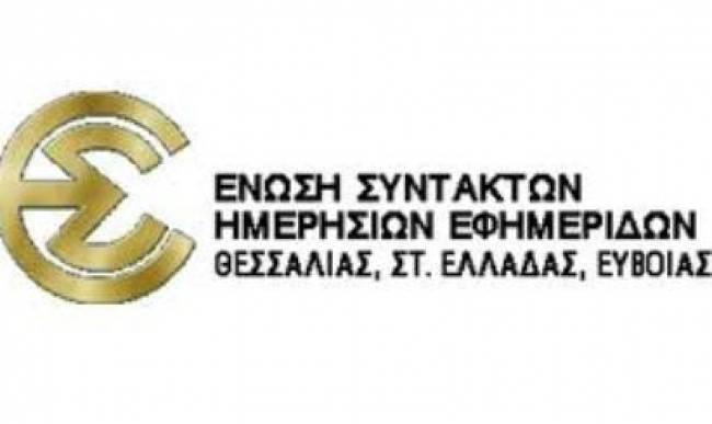 Ενωση Συντακτών: 24ωρη απεργία σήμερα στην εφημερίδα Θεσσαλία