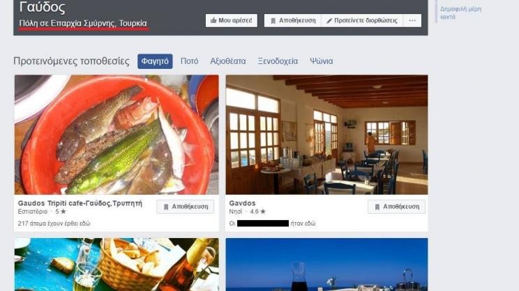 Σελίδα στο Facebook εμφανίζει τη Γαύδο ως τουρκική