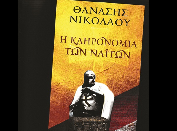 Παρουσιάζεται το βιβλίο του Θανάση Νικολάου