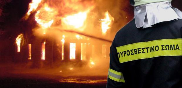 Καταστράφηκε από φωτιά σπίτι οικογένειας στο Αϊδίνι