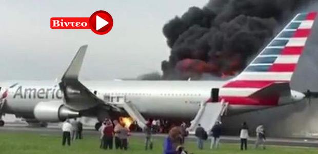 Στις φλόγες αεροσκάφος της American Airlines στις φλόγες -Λίγο πριν την απογείωση