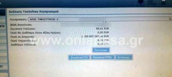 Αγρότης άνοιξε τον λογαριασμό του και είδε ότι χρωστάει 1 δισ. ευρώ