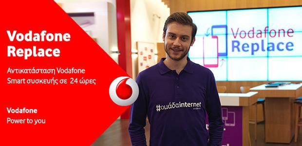 Νέα Υπηρεσία Vodafone Replace, για Δωρεάν Αντικατάσταση Συσκευής σε 24 ώρες