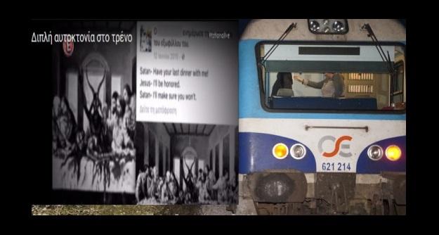 Ανατροπή στις αυτοκτονίες των 17χρονων στις ράγες των τρένων, μετά από νέες αποκαλύψεις