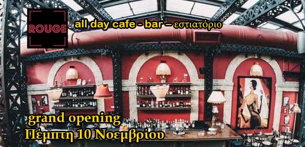 ROUGE - all day cafe - bar – εστιατόριο