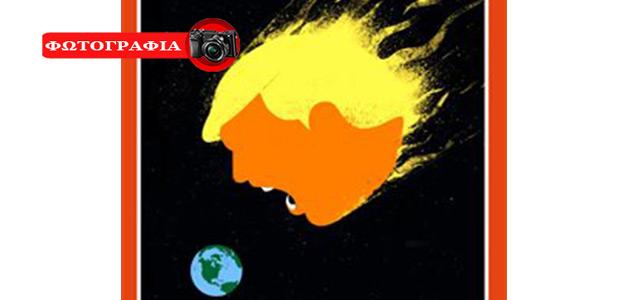 Τραμπ - κομήτης στο εξώφυλλο του Spiegel απειλεί να καταστρέψει τον κόσμο